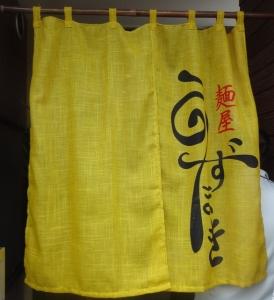 麺屋うずまき 南越谷本日オープン