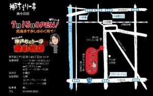 神戸ちぇりー亭 南小岩店 7月15日オープン