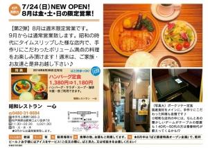 昭和レストラン 一心@杉戸高野台