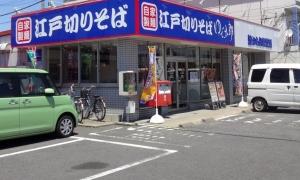 ゆで太郎 越谷大間野町店