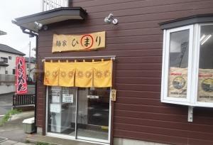麺家ひまり @東岩槻