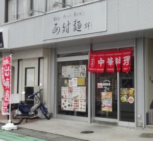 面対麺 輝 (めんたいめん ひかり)