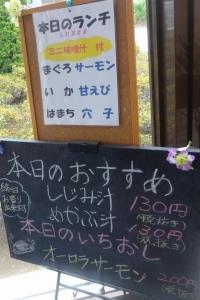 回転寿司 うおまる@三郷