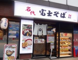 名代 富士そば 越谷店