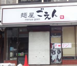 麺屋 ごえん @越谷