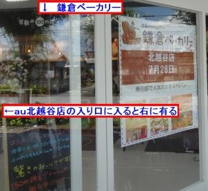 鎌倉ベーカリー 北越谷店