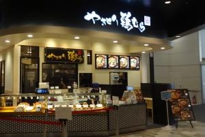鶏むら 浦和美園店