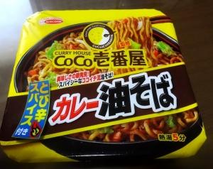 CoCo壱番屋カレー油そば