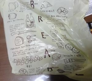ベルナール アピタ岩槻店