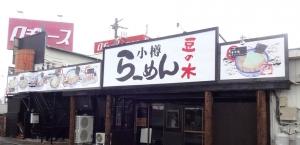 小樽ラーメン豆の木 越谷店