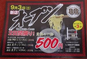 Japanese Noodles 88@東川口9月3日オープン