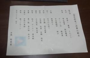 桜茶屋 @岩槻