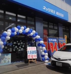 ネッツトヨタ越谷花田店 大感謝際 2016/9/10