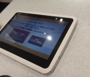 すし特急 かっぱ寿司 越谷レイクタウン店 16日オープン