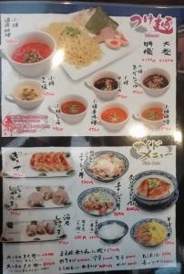 小樽ラーメン豆の木 越谷店  本日オープン