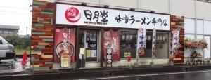 日月堂 三郷店