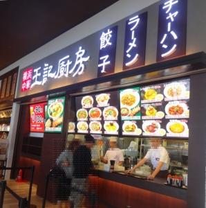 王記厨房 イオンモール浦和美園店
