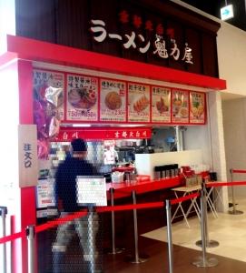 ラーメン魁力屋 イオンモール浦和美園店