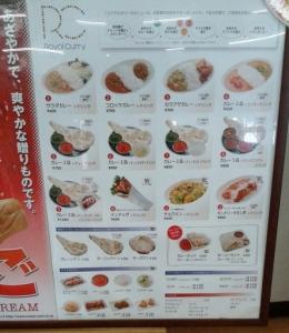 ロイヤルカリー&カフェ スーパービバホーム三郷店