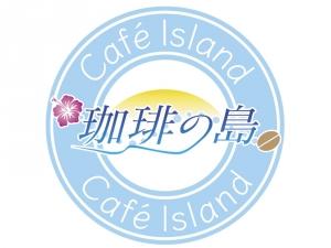 珈琲の島 @草加