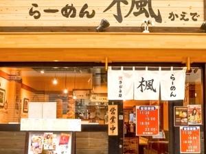 らーめん楓 鶴見店