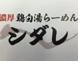 濃厚鶏白湯らーめん シダレ@板橋