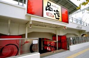 麺屋 翔 品川店