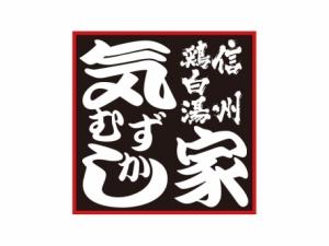 信州 鶏白湯 気むずかし屋 アクアシティお台場店