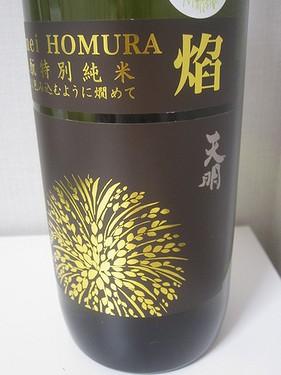 20160207 天明焔 (2)