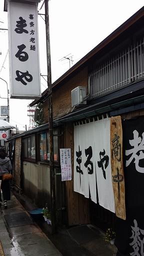 20160501_まるや