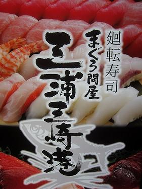 20160505三崎港 (1)