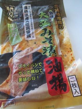 20160516 紫蘇味噌漬け油揚げ (1)
