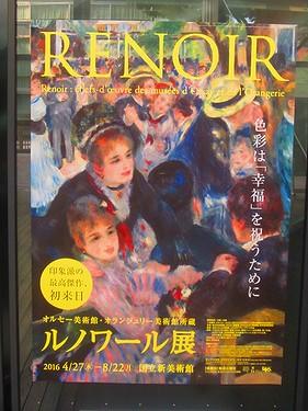 20160701ルノアール展 (5)
