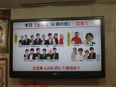 20160709よしもと (1)