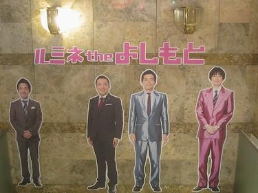 20160709よしもと (3)