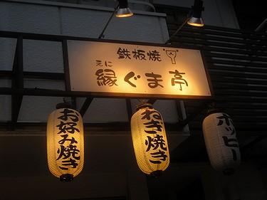 20160716縁ぐま亭 (1)