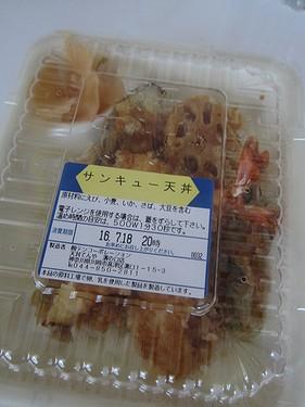 20160718天丼 (1)