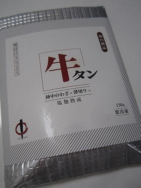 20160729お土産 (1)牛タン