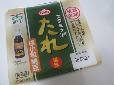20160808 源たれ納豆