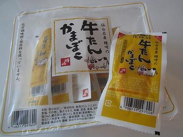 20160901 牛タン蒲鉾 (1)