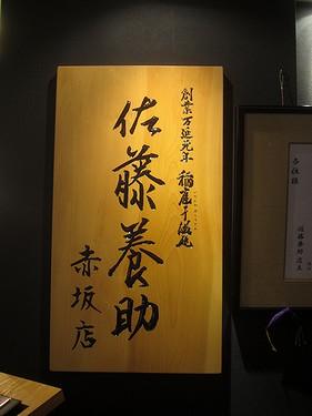 20160911佐藤養助赤坂 (5)