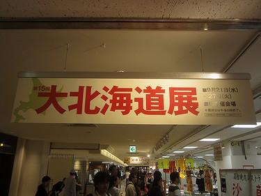 20160924北海道展 (1)