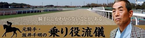 【競馬】元名騎手坂井千明「今の乗り役は全くダメ!!」