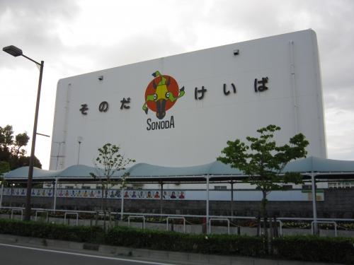 【競馬】園田競馬場ボロすぎワロタwwwwww