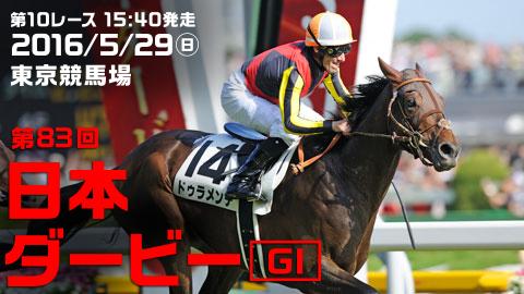 【日本ダービー】は東京10R