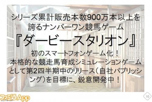 【競馬ゲーム】『ダビスタ』がスマホアプリで登場\(^o^)/