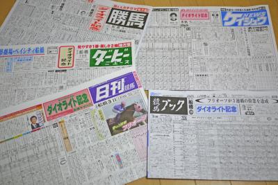 【競馬ネタ】競馬新聞買う買わない