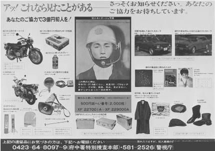 【競馬ネタ】三億円事件の犯人を俺が推理したから、よく読むように。