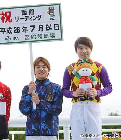 【競馬】函館リーディング1位池添(13勝)2位岩田(11勝)3位三浦(11勝)