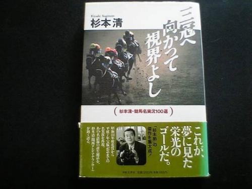 【競馬】関連の書籍でお勧めなのを挙げてけ